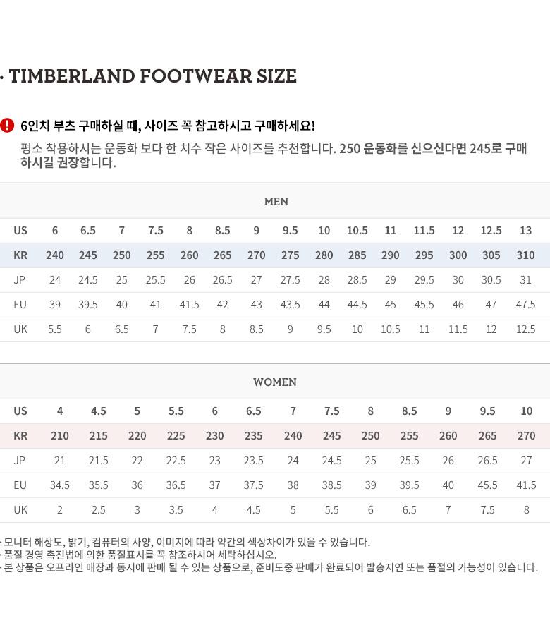TIMBERLAND FOOTWEAR SIZE, 6인치 부츠 구매하실 때, 사이즈 꼭 참고하시고 구매하세요!, 평소 착용하시는 운동화 보다 한 치수 작은 사이즈를 추천합니다. 250 운동화를 신으신다면 245로 구매하시길 권장합니다.