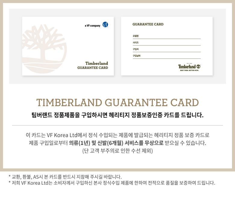 TIMBERLAND guarantee card, 팀버랜드 정품제품을 구입하시면 헤리티지 정품보증인증 카드를 드립니다.